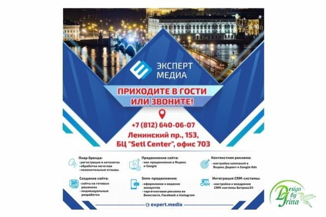 Рекламный баннер 65 - kwork.ru