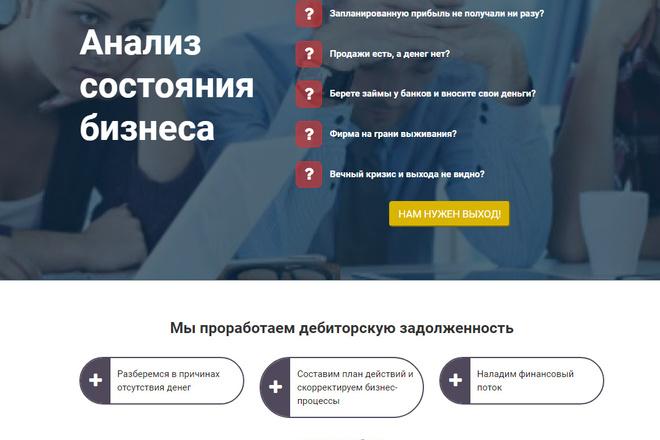 Создам простой сайт на Joomla 3 или Wordpress под ключ 12 - kwork.ru