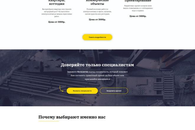 Создание современного лендинга на конструкторе Тильда 11 - kwork.ru