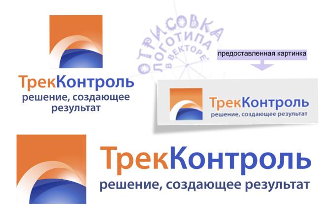 Логотип, растровое изображение или эскиз в вектор 10 - kwork.ru