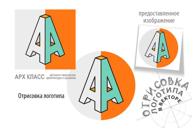 Логотип, растровое изображение или эскиз в вектор 9 - kwork.ru