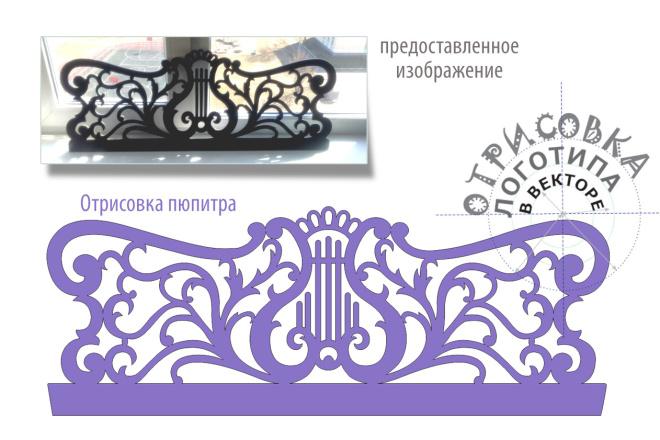 Логотип, растровое изображение или эскиз в вектор 8 - kwork.ru