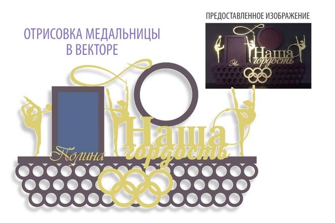 Логотип, растровое изображение или эскиз в вектор 6 - kwork.ru