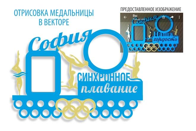 Логотип, растровое изображение или эскиз в вектор 5 - kwork.ru