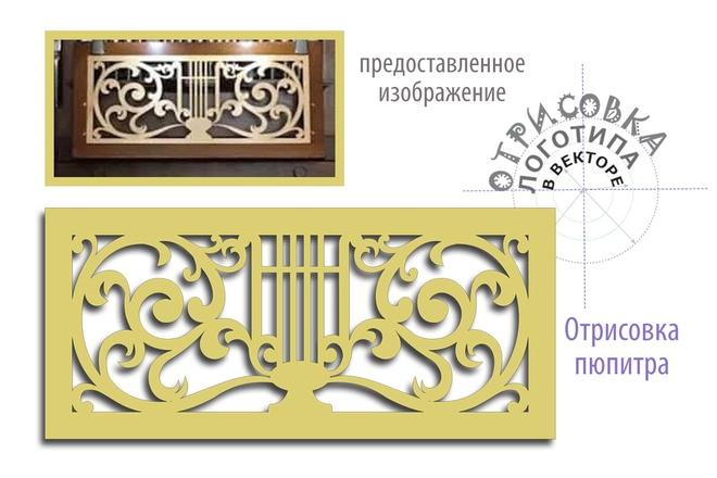Логотип, растровое изображение или эскиз в вектор 4 - kwork.ru