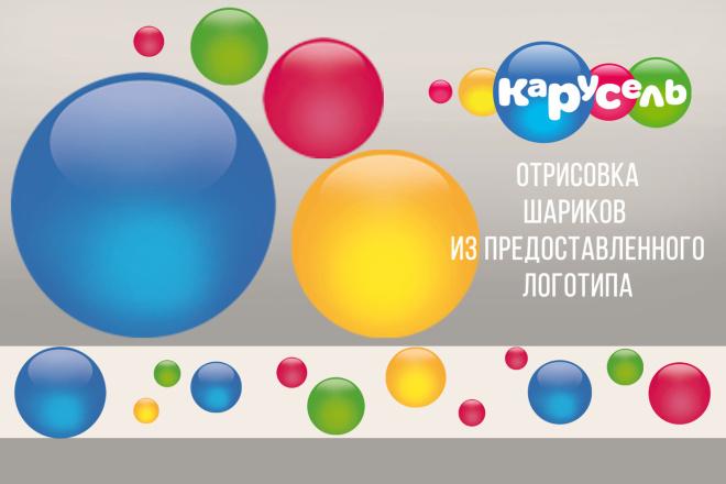 Логотип, растровое изображение или эскиз в вектор 3 - kwork.ru