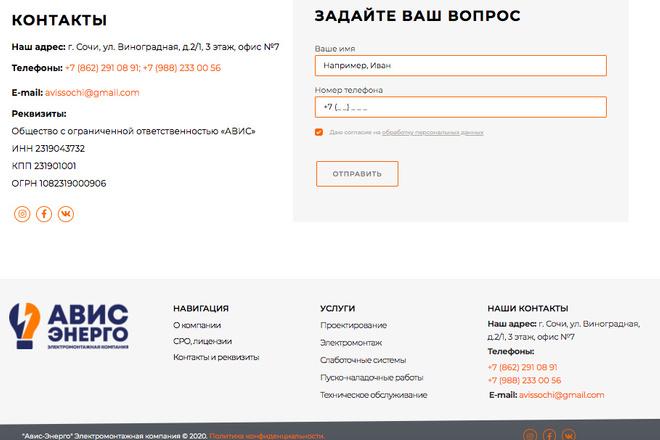 Создам сайт под ключ на WordPress 61 - kwork.ru