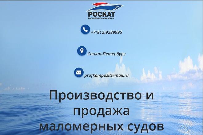 Внесу исправления в вёрстку сайта 15 - kwork.ru