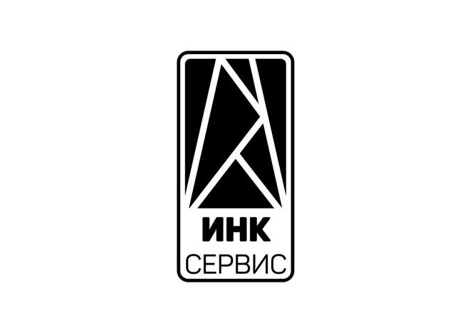 Отрисую логотип в векторе 2 - kwork.ru