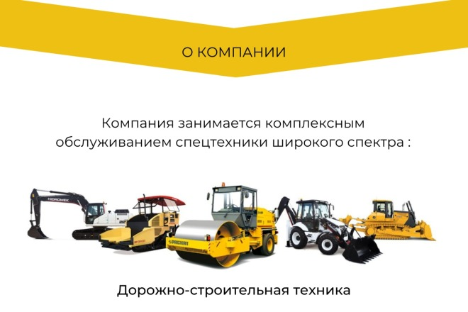 Стильный дизайн презентации 156 - kwork.ru