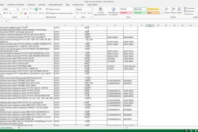 Напишу макрос на VBA для Excel 7 - kwork.ru