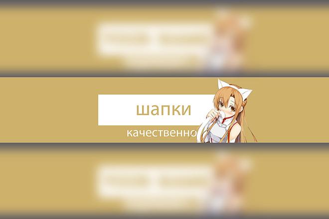 Дизайн шапки для канала Youtube 3 - kwork.ru