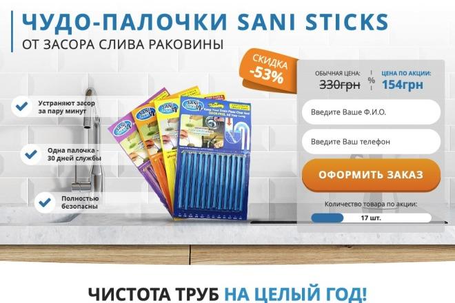 Скопирую Landing page, одностраничный сайт и установлю редактор 89 - kwork.ru