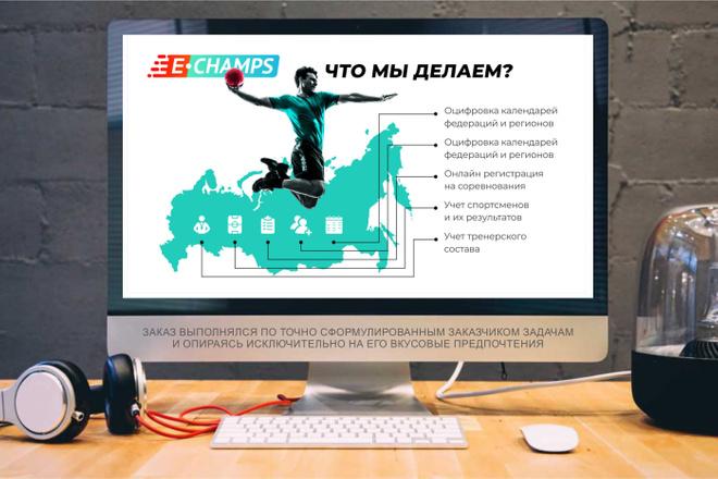 Дизайн Бизнес Презентаций 11 - kwork.ru