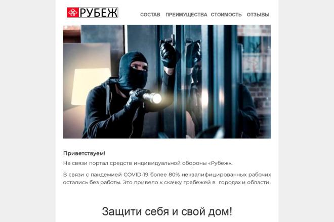 Создание и вёрстка HTML письма для рассылки 13 - kwork.ru