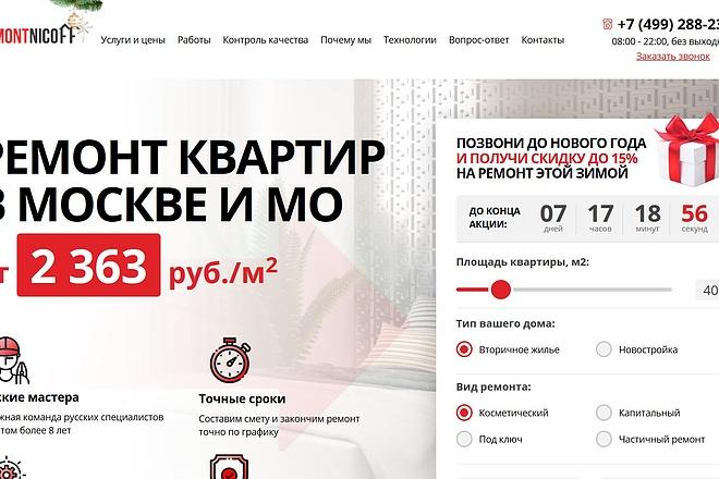 Копирование лендингов, страниц сайта, отдельных блоков 9 - kwork.ru