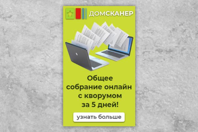 Баннер статичный 20 - kwork.ru