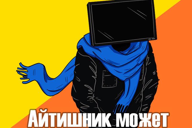 Нарисую мультяшных персонажей 1 - kwork.ru