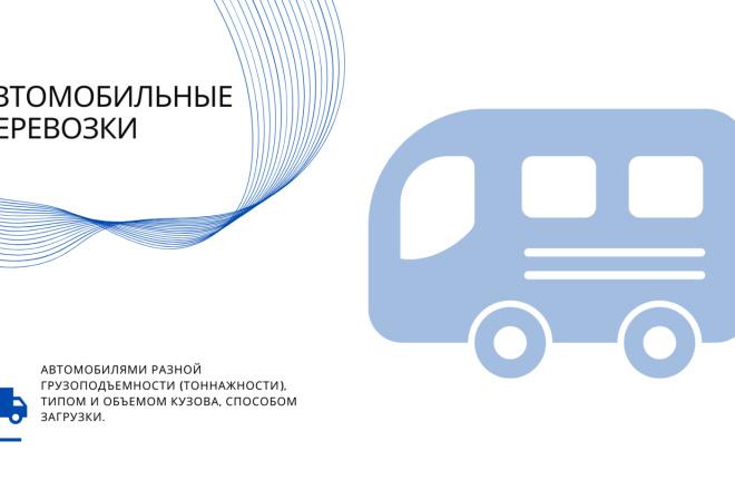 Стильный дизайн презентации 39 - kwork.ru