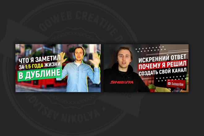 Сделаю превью для видео на YouTube 23 - kwork.ru