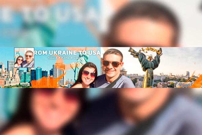 Оформление канала на YouTube, Шапка для канала, Аватарка для канала 54 - kwork.ru