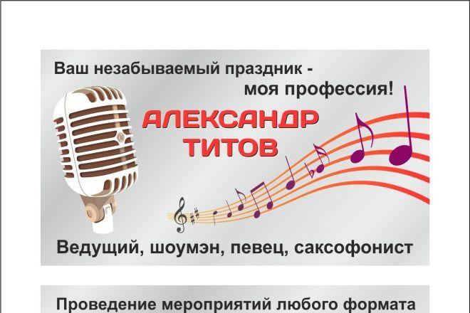 Создам визитку, быстро 2 - kwork.ru
