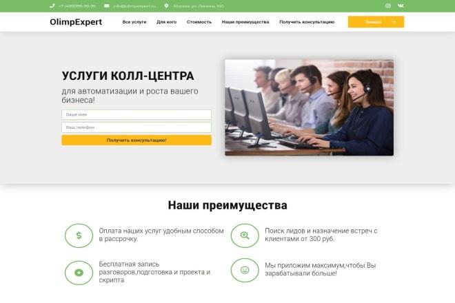Создание отличного сайта на WordPress 8 - kwork.ru