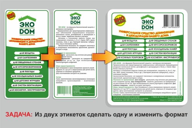 Разработка этикетки 3 - kwork.ru