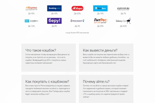 Сделаю продающий Лендинг для Вашего бизнеса 47 - kwork.ru