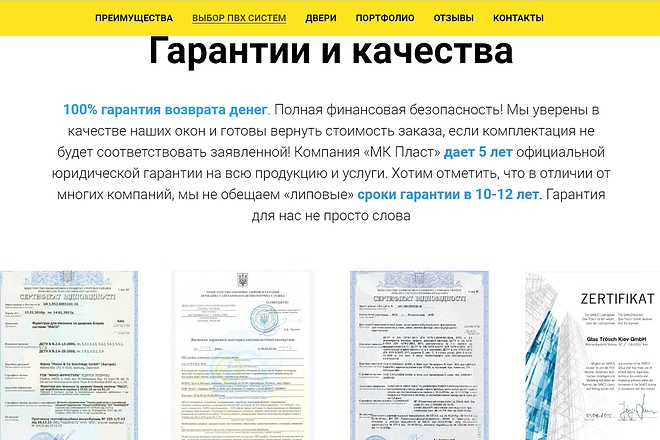 Создание сайта - Landing Page на Тильде 105 - kwork.ru