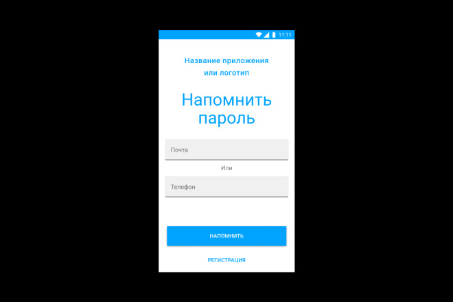 Дизайн мобильного приложения 14 - kwork.ru