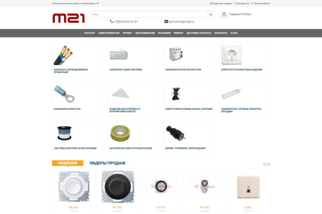 Установлю и настрою интернет-магазин на OpenCart за 1 день 1 - kwork.ru