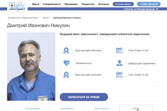 Сделаю верстку любой сложности 30 - kwork.ru