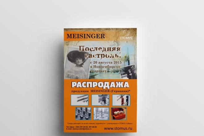 Дизайн листовки 4 - kwork.ru