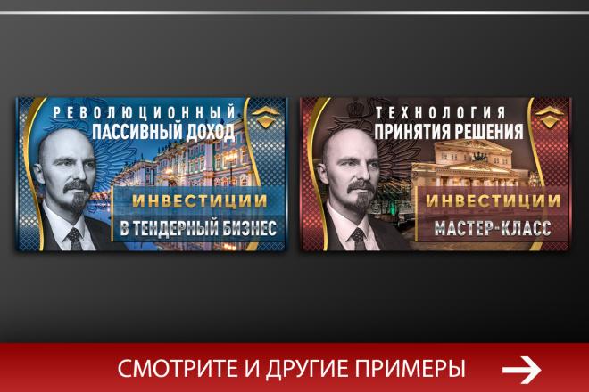 Баннер, который продаст. Креатив для соцсетей и сайтов. Идеи + 88 - kwork.ru