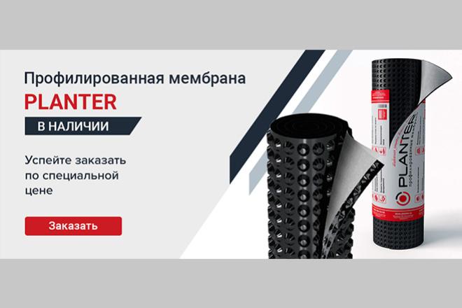 Баннер на сайт 59 - kwork.ru