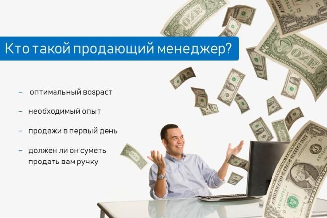 Красиво, стильно и оригинально оформлю презентацию 19 - kwork.ru