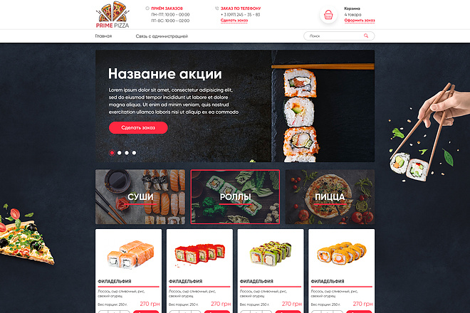 Дизайн страницы сайта 65 - kwork.ru