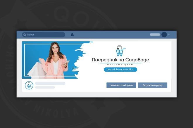 Сделаю оформление Вконтакте для группы 59 - kwork.ru