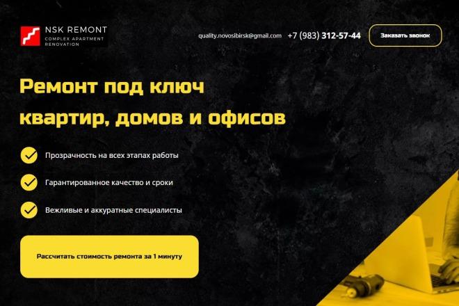 Скопирую Landing Page, Одностраничный сайт 6 - kwork.ru