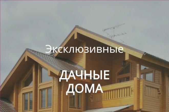 Создам баннер для рекламы в ВК, instagram, facebook 3 - kwork.ru