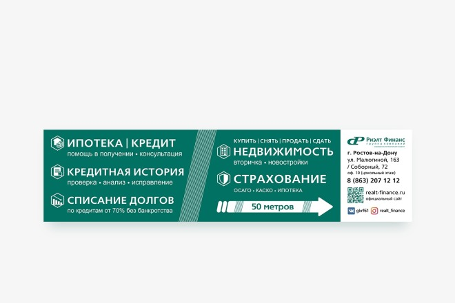 Разработаю дизайн баннера для наружной рекламы 1 - kwork.ru