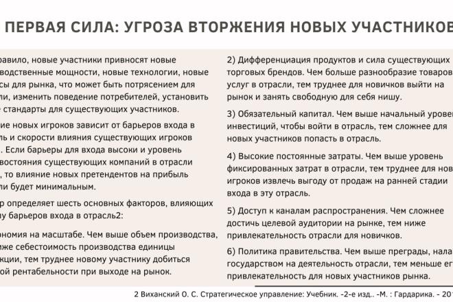 Стильный дизайн презентации 213 - kwork.ru