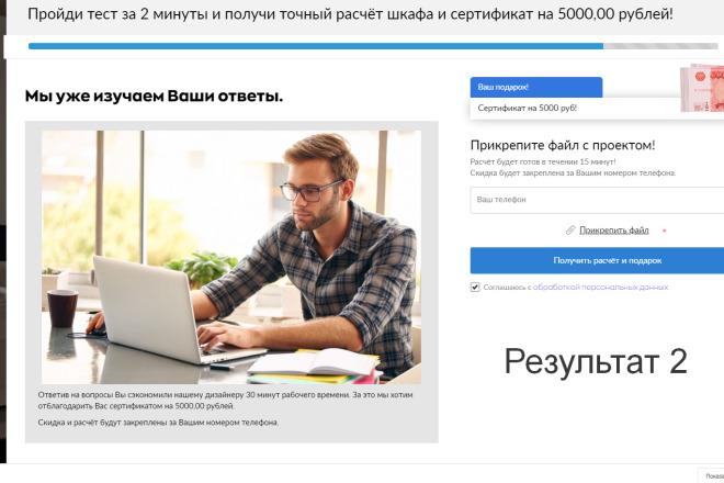 Скопирую Landing page, одностраничный сайт и установлю редактор 5 - kwork.ru