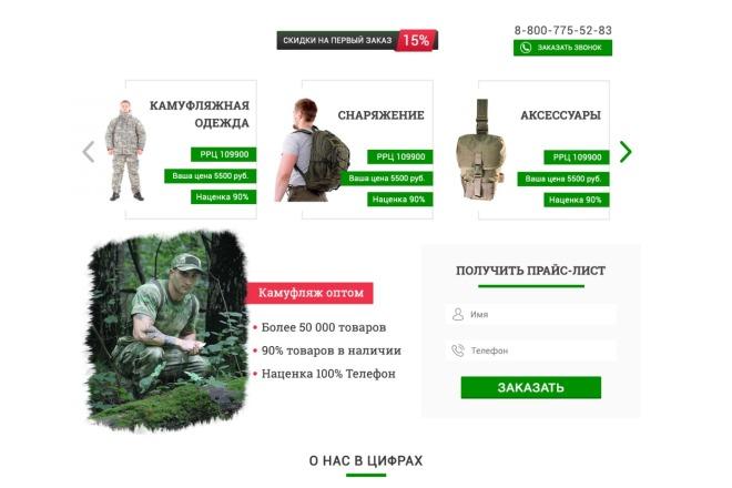 Сделаю верстку любой сложности 26 - kwork.ru