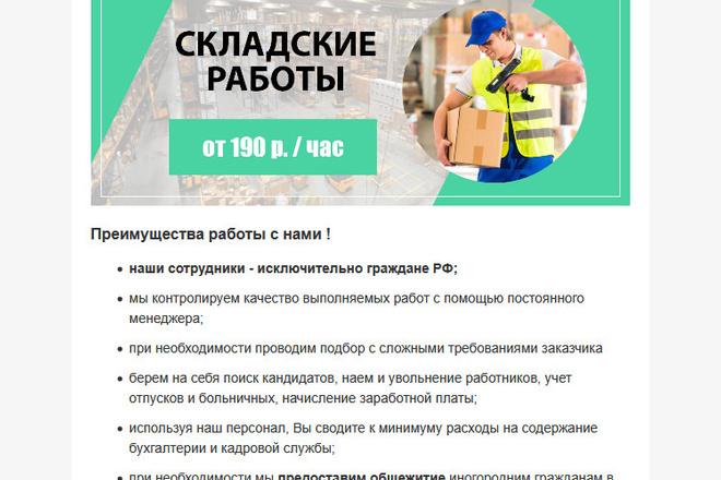 Сделаю адаптивную верстку HTML письма для e-mail рассылок 1 - kwork.ru