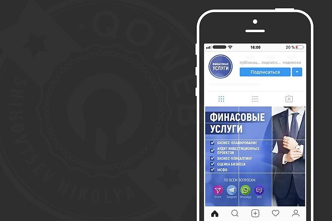 Сделаю продающий Instalanding для инстаграм 53 - kwork.ru