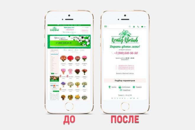 Адаптация сайта под все разрешения экранов и мобильные устройства 28 - kwork.ru