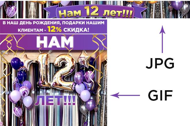 Сделаю 2 качественных gif баннера 26 - kwork.ru
