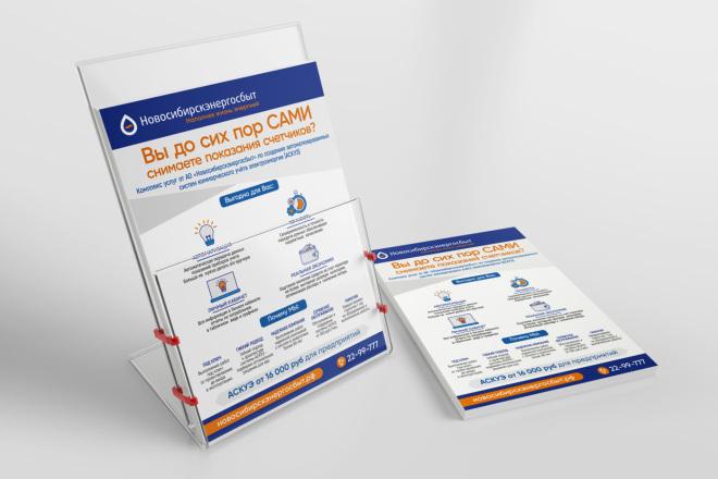 Разработаю дизайн листовки, флаера 90 - kwork.ru